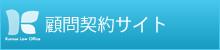 顧問契約サイト